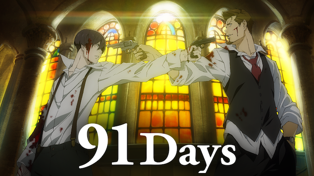 91Days 動画