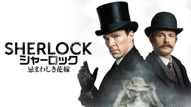 SHERLOCK/シャーロック 忌まわしき花嫁の動画 - SHERLOCK/シャーロック シーズン4