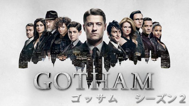 GOTHAM/ゴッサム シーズン2の動画 - GOTHAM/ゴッサム シーズン4