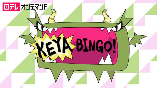 KEYABINGO! シーズン1の動画 - 全力! 日向坂46バラエティー HINABINGO! シーズン2