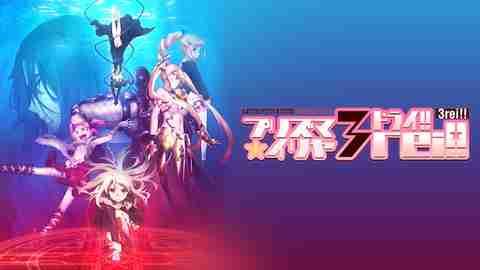 【アニメ 映画 おすすめ】Fate/kaleid liner プリズマ☆イリヤ ドライ!!
