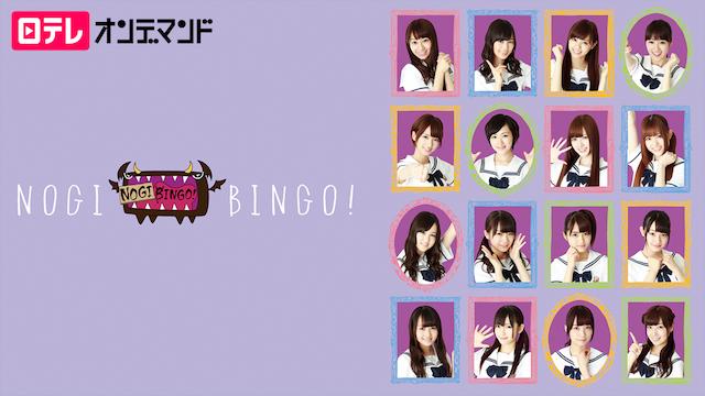 NOGIBINGO! 1の動画 - NOGIBINGO! 7