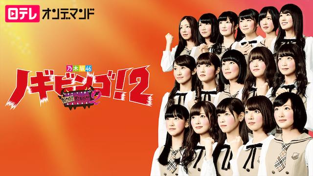 NOGIBINGO! 2の動画 - NOGIBINGO! 7