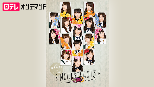 NOGIBINGO! 3の動画 - NOGIBINGO! 7