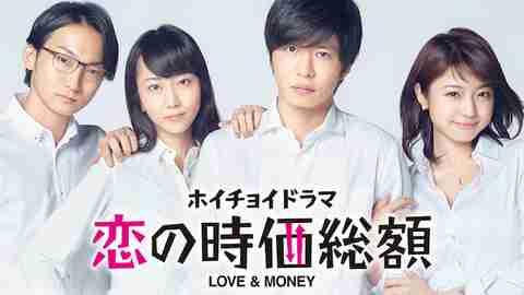 【コメディ 映画】恋の時価総額