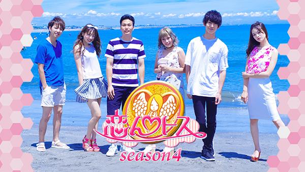 恋んトス シーズン4の動画 - 恋んトス シーズン7