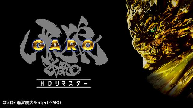 牙狼<GARO>HDリマスターの動画 - 牙狼 -GOLD STORM- 翔