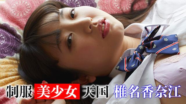 椎名香奈江 制服美少女天国の動画 - 和地つかさ 制服美少女天国