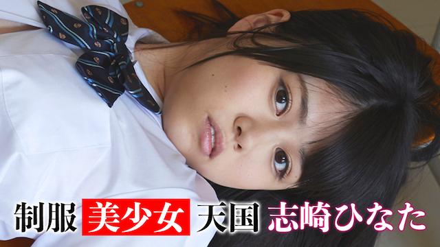志崎ひなた 制服美少女天国の動画 - 和地つかさ 制服美少女天国