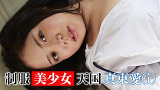 制服美少女天国 真東愛(i)