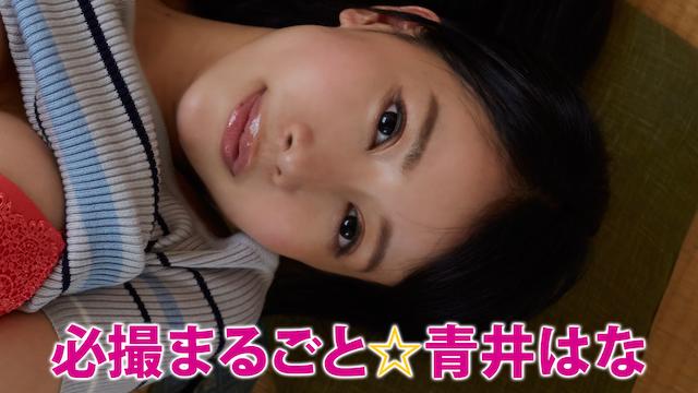 青井はな 必撮!まるごと☆の動画 - 西永彩奈 必撮!まるごと☆