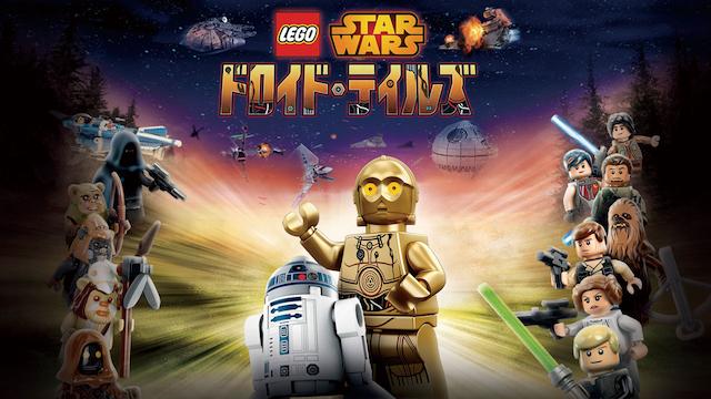 LEGO(R) スター・ウォーズ/ドロイド・テイルズの動画 - LEGO(R) バットマン ザ・ムービー