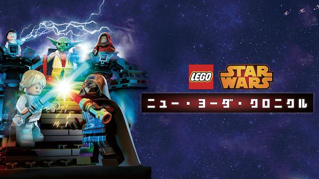 LEGO(R) スター・ウォーズ/ニュー・ヨーダ・クロニクルの動画 - LEGO(R) バットマン ザ・ムービー