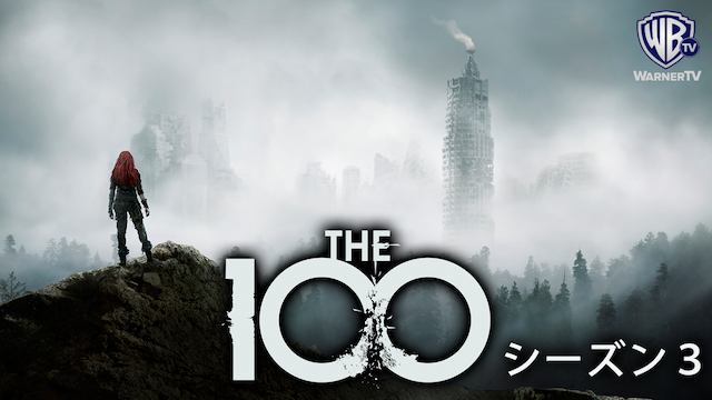 The 100/ハンドレッド シーズン3 動画