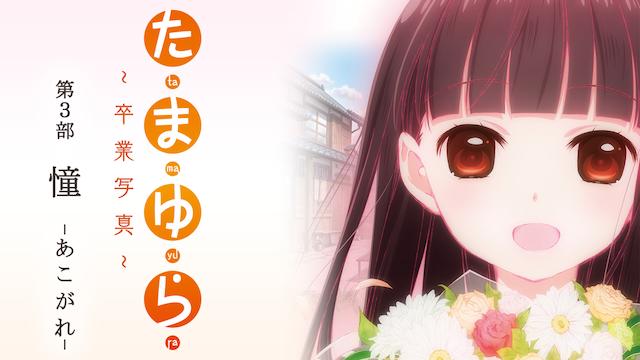たまゆら〜卒業写真〜 第3部 憧-あこがれ-の動画 - たまゆら OVA