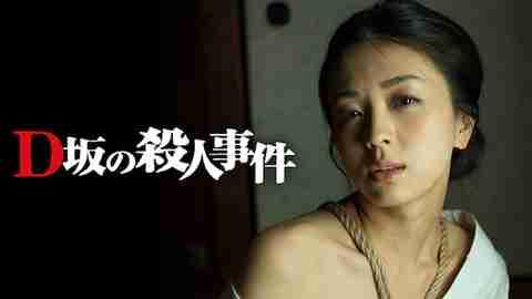 【映画 邦画 おすすめ】D坂の殺人事件