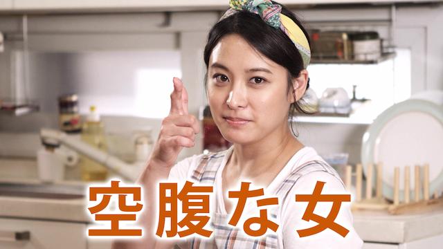 空腹な女の動画 - 空腹な女 シーズン2
