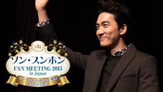ソン・スンホン FAN MEETING 2015 in Japan ソン・スンホンのおいしい時間~あなたとともに~