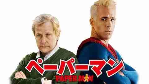 【おすすめ 洋画】ペーパーマン PaperMan