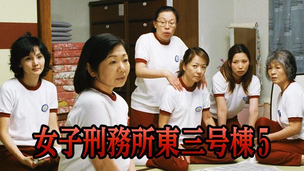 女子刑務所東3号棟 シリーズ5の動画 - 女子刑務所東3号棟 シリーズ8