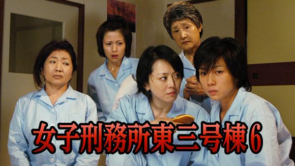女子刑務所東3号棟 シリーズ6の動画 - 女子刑務所東3号棟 シリーズ8