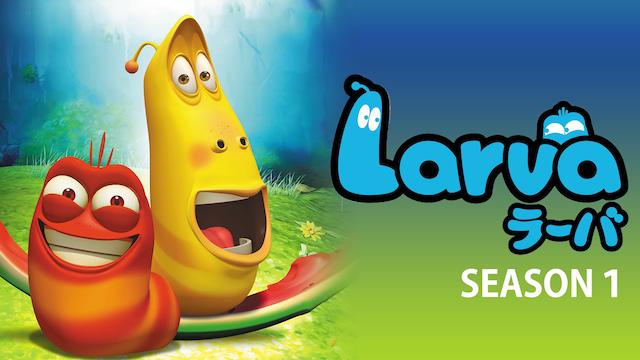 Larva(ラーバ) シーズン1の動画 - ラーバ・アイランド シーズン1