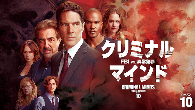 クリミナル・マインド/FBI vs. 異常犯罪 シーズン10の動画 - クリミナル・マインド/FBI vs. 異常犯罪 シーズン12