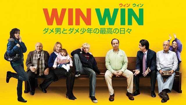 WIN WIN/ウィン・ウィン ダメ男とダメ少年の最高の日々 動画