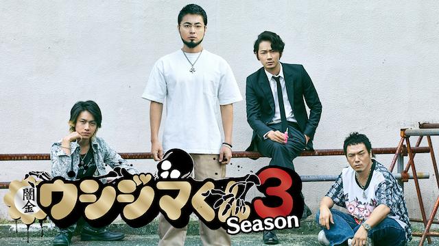闇金ウシジマくん Season3の動画 - 映画 闇金ウシジマくん ザ・ファイナル