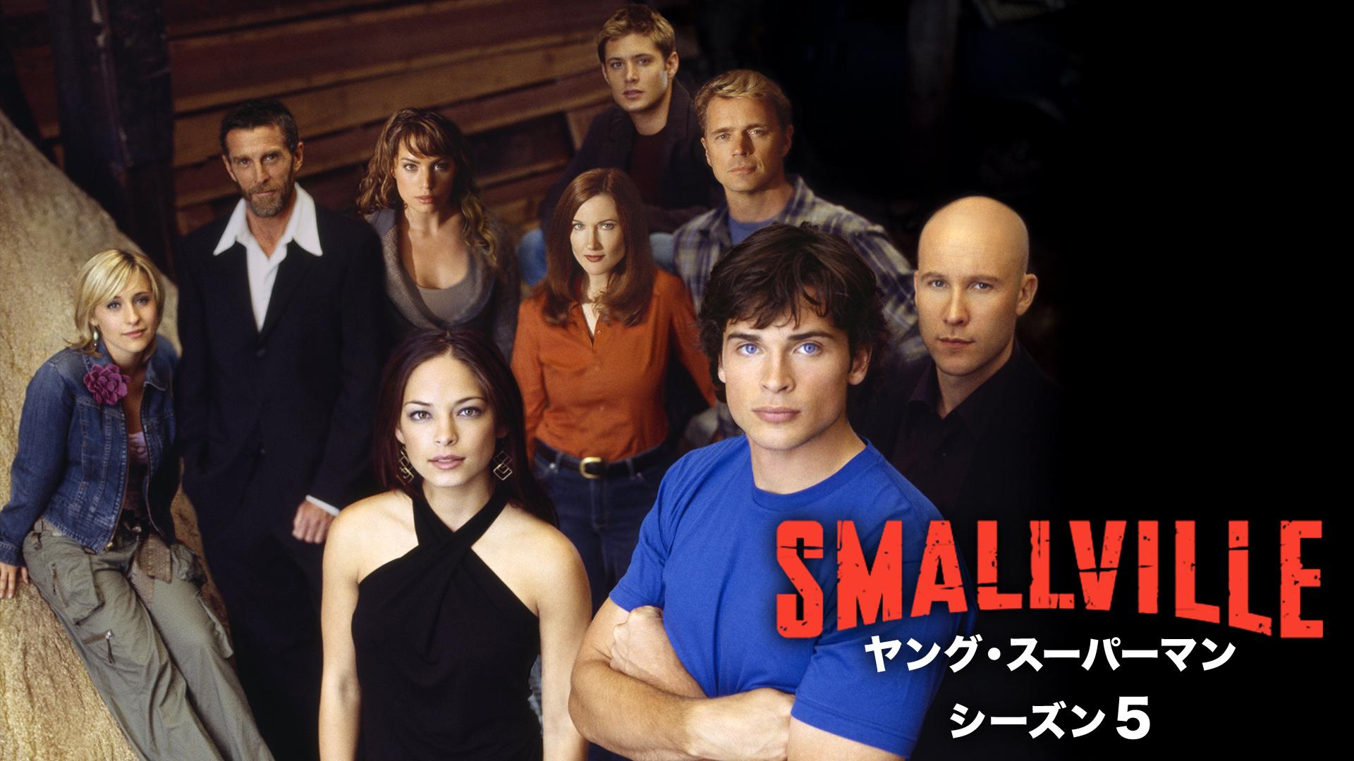 SMALLVILLE/ヤング・スーパーマン シーズン5の動画 - SMALLVILLE/ヤング・スーパーマン シーズン7