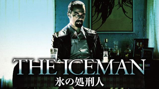 THE ICEMAN 氷の処刑人 動画