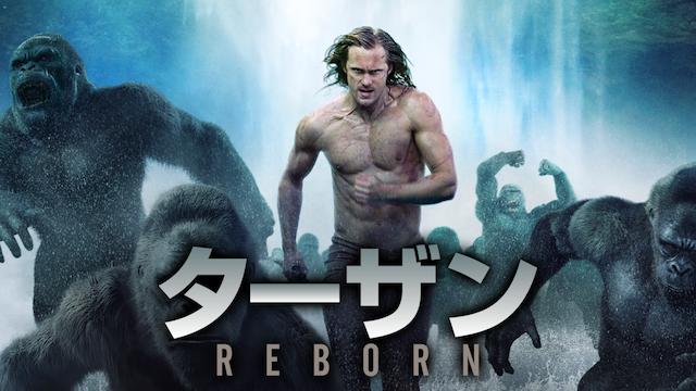 【映画】ターザン:REBORNのレビュー・予告・あらすじ
