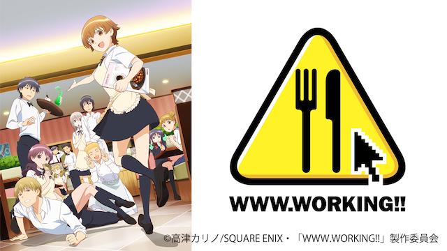 WWW.WORKING!! 動画