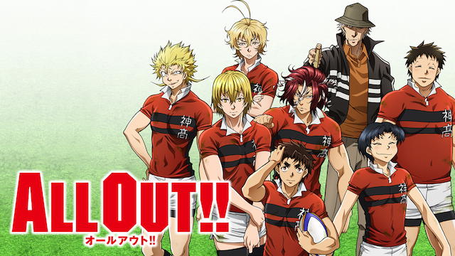 ALL OUT!! 動画