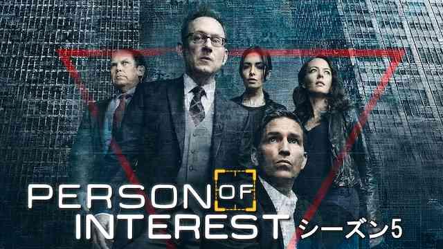 パーソン・オブ・インタレスト 犯罪予知ユニット シーズン5 動画