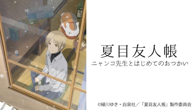 夏目友人帳 ニャンコ先生とはじめてのおつかい  動画