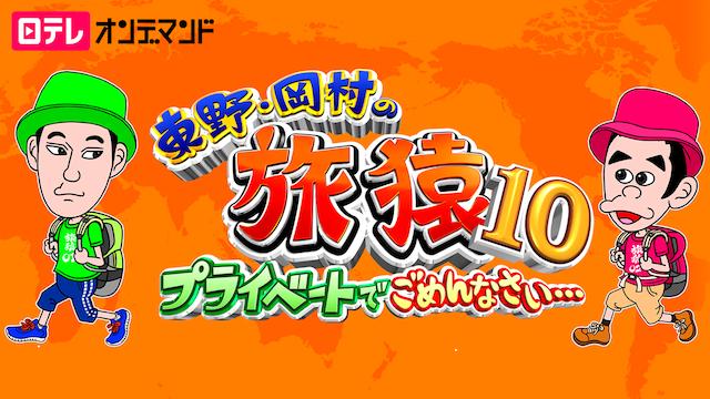 東野・岡村の旅猿10 ~プライベートでごめんなさい…の動画 - 東野・岡村の旅猿13~プライベートでごめんなさい~