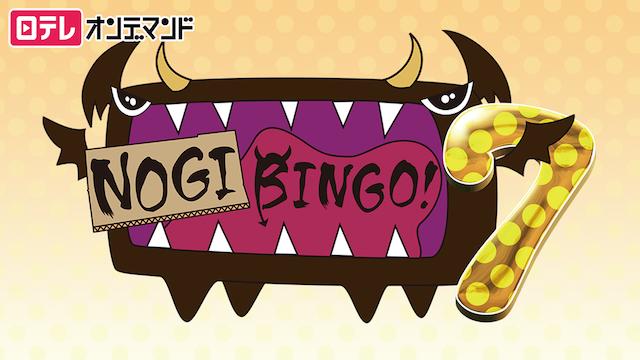 NOGIBINGO! 7 動画