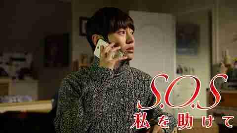 【韓流】S.O.S 私を助けて