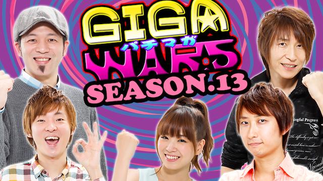パチマガGIGAWARS シーズン13の動画 - 年末スペシャル パチマガ GIGAWARS 超 クイズ王決定戦