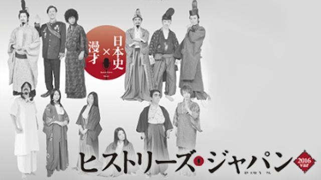 ヒストリーズ・ジャパン 2016ver