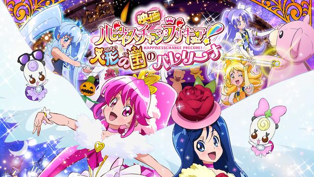 映画ハピネスチャージプリキュア! 人形の国のバレリーナの動画 - 声ガール!