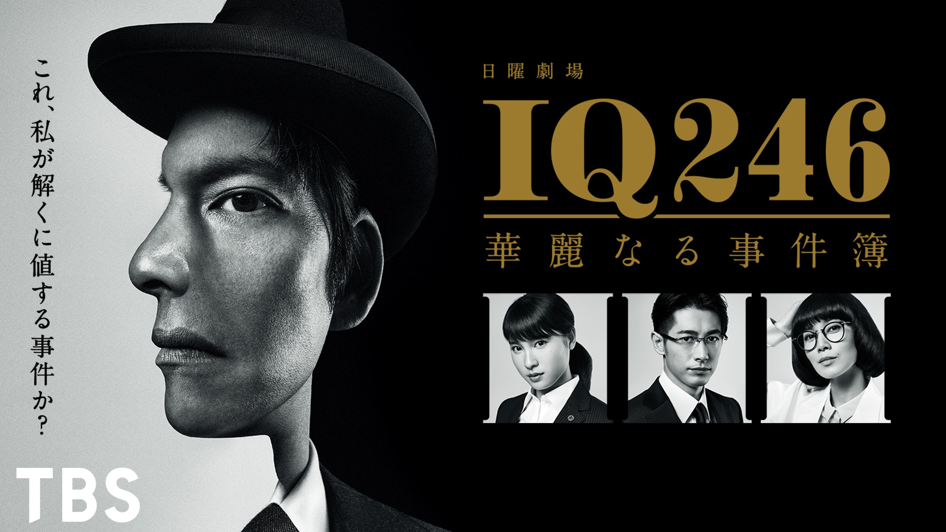IQ246~華麗なる事件簿~ 動画