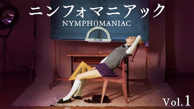 ニンフォマニアック Vol.1 動画