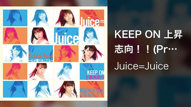 Juice=Juice『KEEP ON 上昇志向!!』(Promotion Edit)