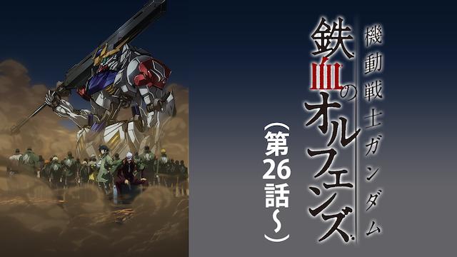 機動戦士ガンダム 鉄血のオルフェンズ(第26話~)