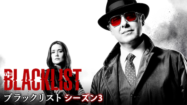 BLACKLIST/ブラックリスト シーズン3 動画