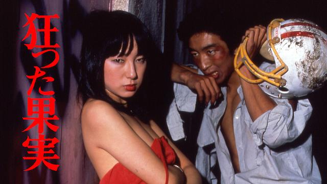 狂った果実(1981) 動画