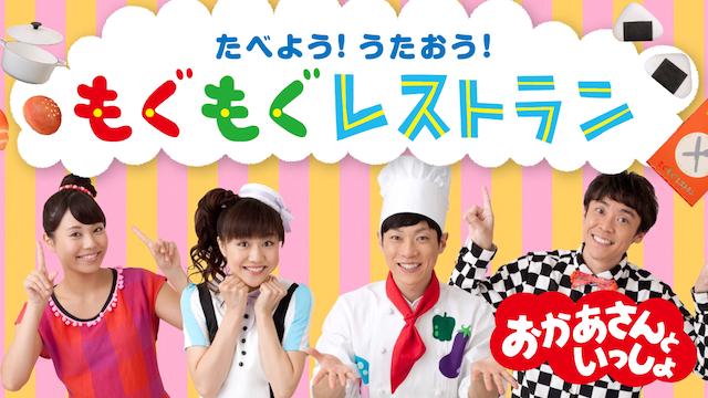 NHKおかあさんといっしょ たべよう!うたおう!もぐもぐ!レストラン | 無料動画