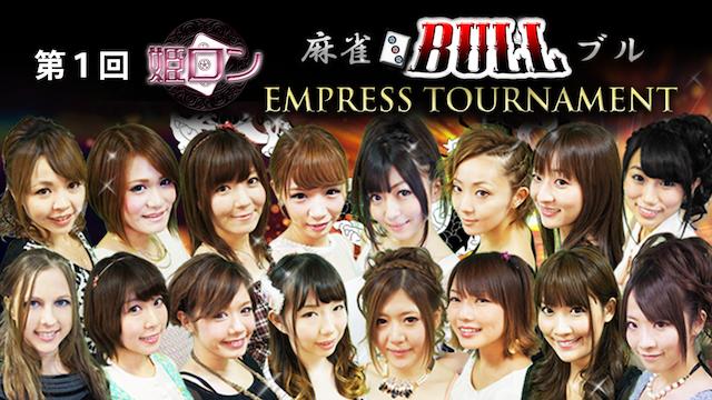第1回 姫ロン杯 麻雀ブル エンプレストーナメント
